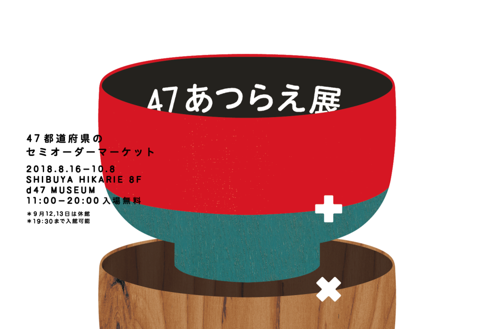 atsurae_1500x1000