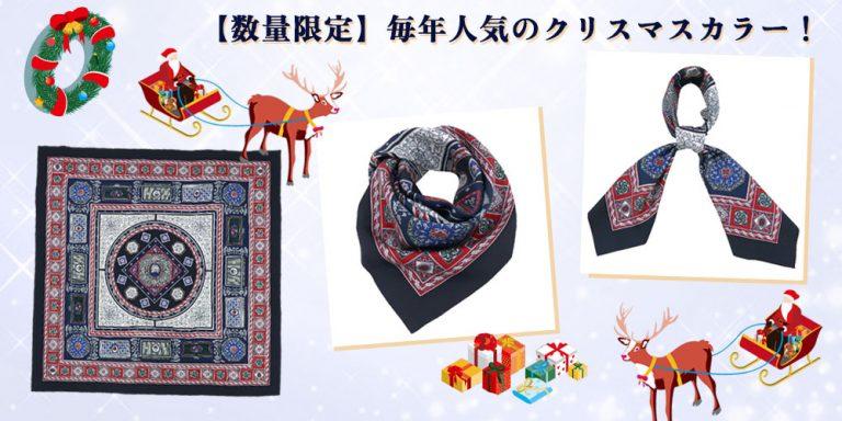 【クリスマス限定カラー】宝石箱 (CM5-415)大判 シルクツイル スカーフの特集ページ