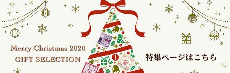 2020マルカスカーフのクリスマスギフト特集ページ
